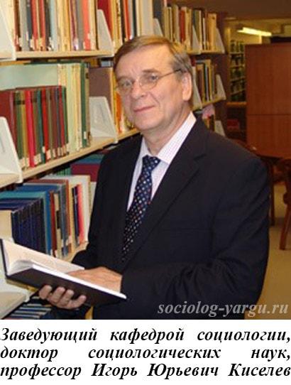 Заведующий кафедрой социологии, доктор социологических наук, профессор Игорь Юрьевич Киселев