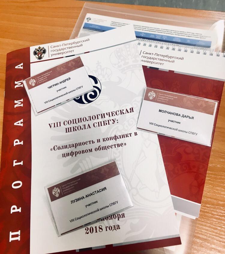 Студенты 4 курса приняли участие в работе VIII Социологической школы СПбГУ