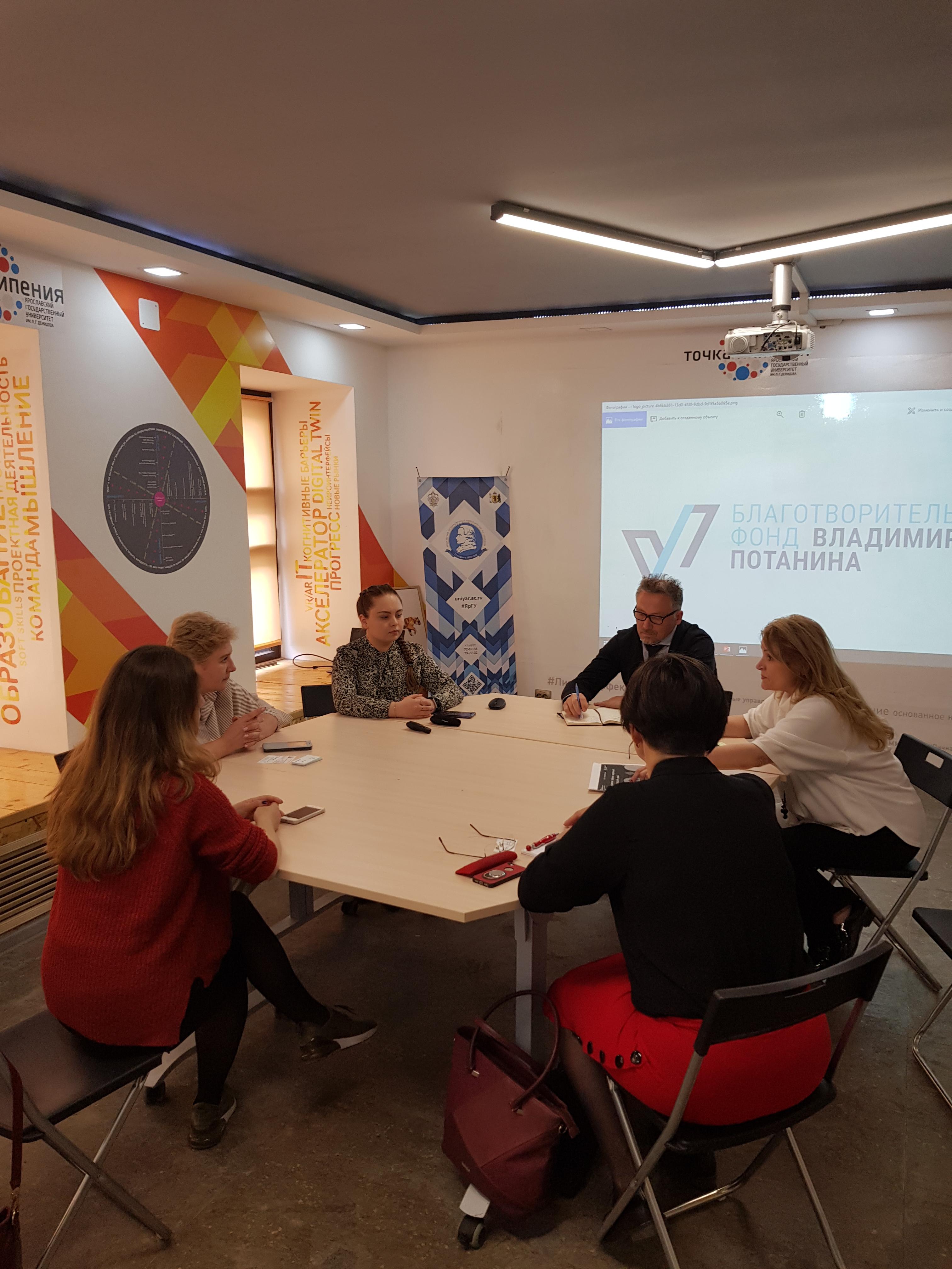 Встреча с руководством Благотворительного фонда Владимира Потанина