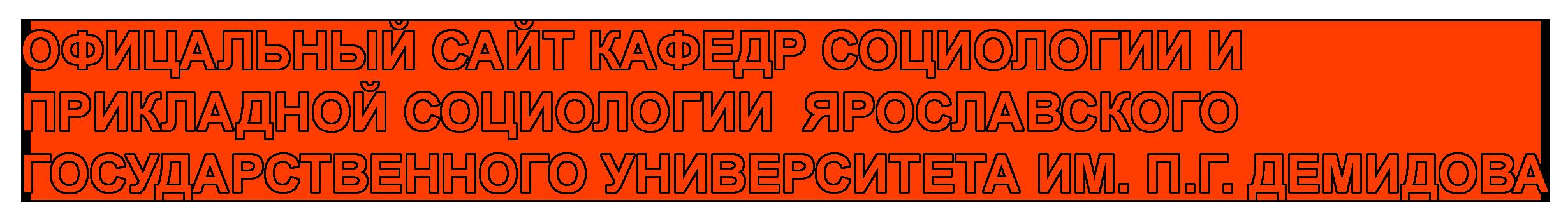 Офицальный сайт кафедр социологии и прикладной социологии  Ярославского государственного университета им. П.Г. Демидова
