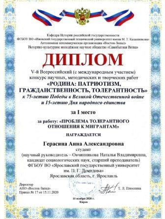 Студентка кафедры социологии ЯрГУ заняла I место в V Всероссийском конкурсе «Родина: патриотизм, гражданственность, толерантность»