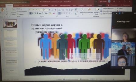 Международная конференция «Общество в условиях социального разобщения»