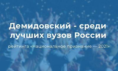 ЯрГУ им. П.Г. Демидова вошёл в число лучших вузов России рейтинга «Национальное признание — 2021»